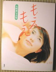 [写真集] もえもえ 声優・長崎萠 平良千春