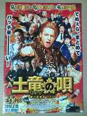 映画「土竜の唄 潜入捜査官REIJI」8ページ四折りチラシ10枚 斗真
