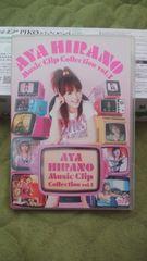 AYA HIRANO 平野綾DVD