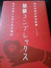 【椎名林檎】りんごコンプレックス