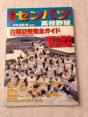 週刊 ベースボール 「センバツ 第71回」 高校野球