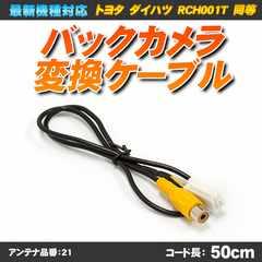 ■バックカメラ変換ケーブル RCH001T 互換【21】