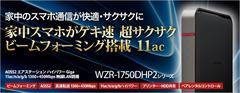 【目玉商品】 送料無料 超高速通信 ビームフォーミングEX