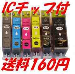 6色セットBCI-326/325系キャノンPIXUS互換インクiP4830iX6530