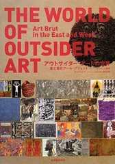 アウトサイダー・アートの世界 東と西のアール・ブリュット 障害者アート 芸術 美術