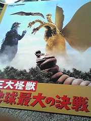送料無料レ-ザ-ディスク三大怪獣地球最大の決戦