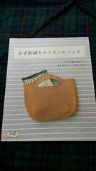 かぎ針編みのリネンバッグ☆ほぼ新品