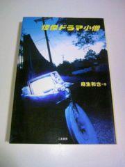 初版本「怪傑ドラマ小僧」1988年1月〜2000年9月テレビドラマ77作品評論集