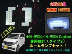 ★N-ONE/N-WGN/N-WGNカスタム ルームランプ62発 白(13000K)