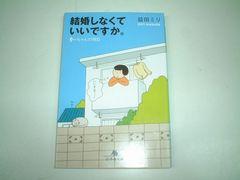 結婚しないでいいですか。すーちゃんの明日 益田ミリ(送164)
