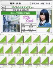 尾関梨香 サイレントマジョリティー 免許証カード 欅坂46