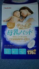 チュチュベビー母乳パッド154枚