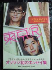 吉本興業 お笑い 芸人 オリエンタルラジオ オリラジ 東京@ 本 BOOK ブック