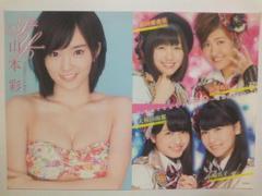 山本彩&ミュージカルAKB49 ポストカード2枚 マガジン付録 未使用新品