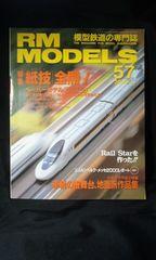 ネコパブリッシング RM MODELS 2000年5月号