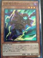 遊戯王 日本版 幻影騎士団サイレントブーツ(スーパー ) SPWR