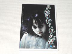 DVD★ふたりかくれんぼ