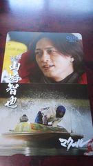 【競艇・ボートレース】3622山崎智也《非売品QUOカード500円》