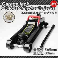 送無ローダウン ジャッキ ガレージジャッキ 2.5t N2/DL600C-2