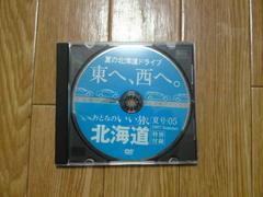 夏の北海道ドライブ 東へ、西へ。 DVD