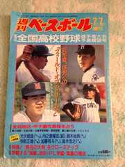 週刊 ベースボール 増刊 第72回 全国高校野球