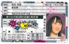 ラミ 免許証カード●SKE48●松井玲奈●ヘビーローテーション