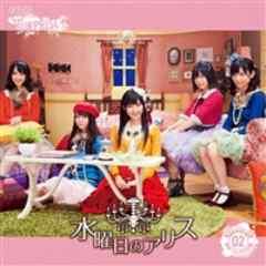 即決 一般発売ver チームサプライズ 水曜日のアリス AKB48 新品