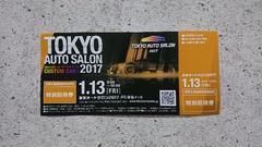 ★2017東京オートサロン★特別招待券1枚 送料無料