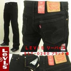 即決■リーバイス 517-0260黒ブーツカット■W29〜44サイズ複数 501505 L11