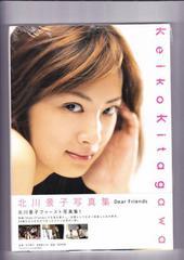 北川景子 写真集〜Dear Friends〜(993)【未開封新品】