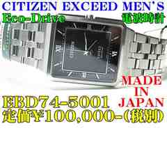 �V�i CITIZEN EXCEED �d�g �G�R EBD74-5001 �艿��100,000- �ŕ�