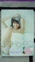 南明奈写真集「373-16→20」直筆サイン入り