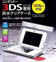 3DS/LL DS/i/LL/Lite 音声/電波を通すフィルム 防水クリアケース