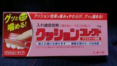 送料込み新品!入れ歯安定剤クッションコレクト シオノギ