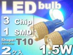 1.5WLEDバルブT10ブルー2個 3Chip強烈な明るさ as04-2