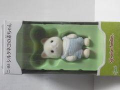 シルバニアファミリーニ-85シルクネコの赤ちゃん 新品
