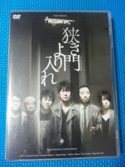 DVD「狭き門より入れ」佐々木蔵之介 市川亀治郎(猿之助)中尾明慶