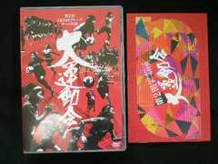 AKB48 第2回 AKB48グループ チーム対抗大運動会
