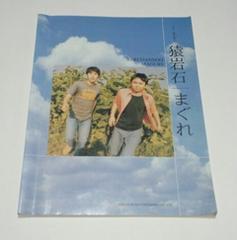 猿岩石/まぐれ/楽譜/ピアノ弾き語り/お笑い/有吉弘行/希少