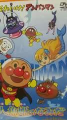 【新品】それいけ!アンパンマン人魚姫のなみだDVD定価2,800円+消費税