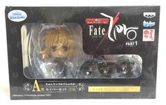 一番くじきゅんキャラワールド A賞 Fate/Zero セイバーセット