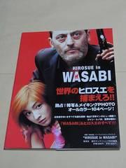 広末涼子 WASABI 写真集 新品同様