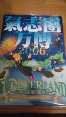 氣志團万博2006パンフレット極東NEVERLAND