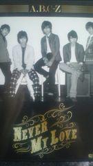 激安!超レア☆A.B.CーZ/NEVER MY LOVE☆初回限定盤A/CD+DVD☆超美品