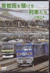 新品DVD【首都圏を駆ける列車たち JR東日本】山手線 送料無料