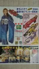 安室奈美恵 着物やまとチラシ ふりそで姿レア 1996年 スーパーモンキーズ