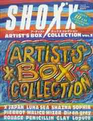 ショックス・ARTIST'S BOX COLLECTION Vol.1♪ 1990年代V系