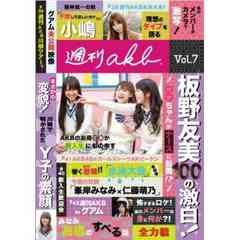 ■DVD『週刊AKB Vol.7』板野友美