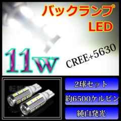 V35 V36 スカイライン バックランプ LED T16 11w ホワイト