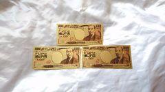 【3枚】☆金箔一万円札 カード☆金運UPブランドなどのお財布に